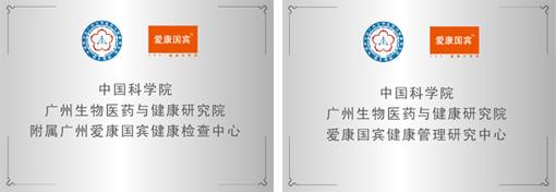 中科院广州生物医药与健康研究院附属广州爱康国宾健康检查中心成立