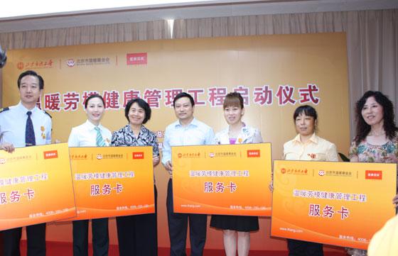 爱康国宾集团董事长张黎刚先生向劳模代表捐赠健康管理服务卡