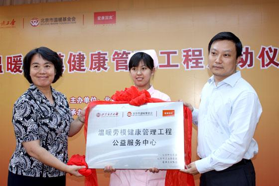 北京市总工会韩主席向爱康国宾集团董事长张黎刚先生授牌