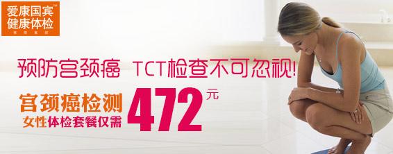 宫颈癌TCT检查